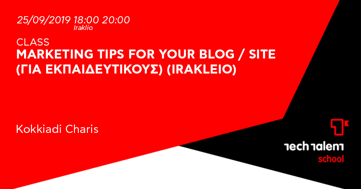 Marketing Τips for your Blog / Site (για εκπαιδευτικούς)