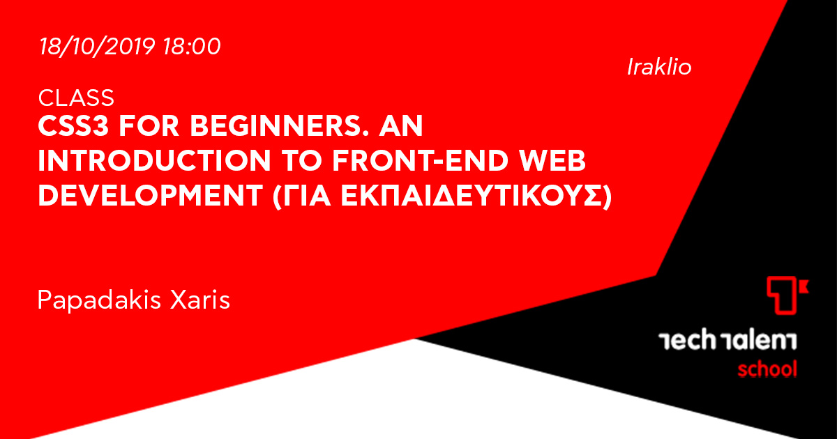 CSS3 for Beginners Introduction to Front-end web development για εκπαιδευτικούς